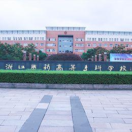 浙江医药高等专科学校
