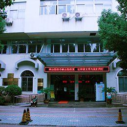 白云街道卫生中心